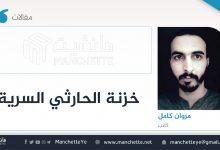 Photo of خزنة الحارثي السرية