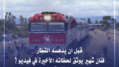 Photo of فنان شهير يسجل في بث مباشر لحظاته الأخيرة قبل أن يدهسه القطار!