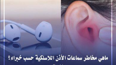 Photo of ماهي مخاطر سماعات الأذن اللاسلكية حسب خبراء؟