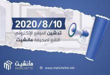 Photo of تدشين الموقع الإلكتروني التابع لصحيفة مانشيت Manchette
