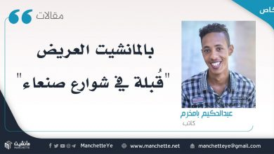 "Photo of بالمانشيت العريض ""قُبلة في شوارع صنعاء"""