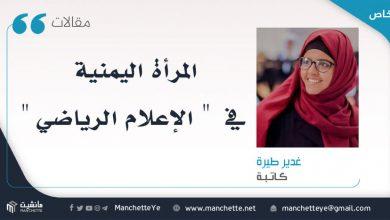 Photo of المرأة اليمنية في الإعلام الرياضي