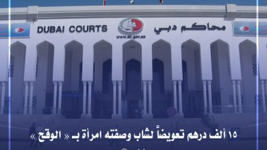 Photo of 15 ألف درهم تعويضاً لشاب وصفته امرأة بـ « الوقح »