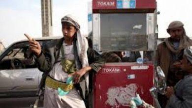 Photo of الحوثيون يفتعلون أزمات نفطية  في صنعاء لإنعاش السوق السوداء