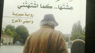 Photo of واسيني الأعرج..حياته وأهم مؤلفاته وأعماله الأدبية