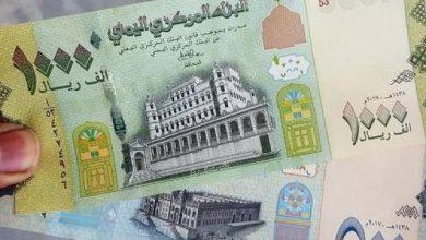 Photo of أسعار الصرف في اليمن اليوم الجمعة20 نوفمبر