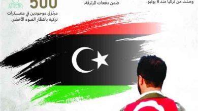 Photo of مرتزقة تركيا شحن متواصل إلى ليبيا