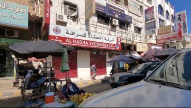 Photo of تعز..محلات الصرافة تغلق أبوابها نتيجة لانهيار العملة