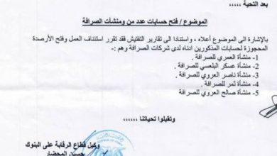Photo of البنك المركزي يوجه بإنهاء حجز وحظر أرصدة  خمس شركات صرافة في عدن