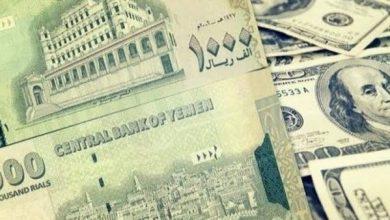 Photo of أسعار  صرف الريال اليمني مقابل العملات الأجنبية  لليوم الأثنين 11يناير