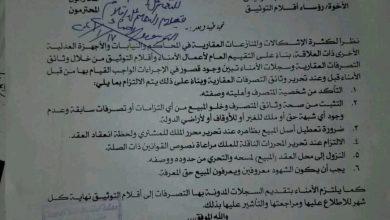 Photo of قرار هزلي تتخذه حكومة الحوثي