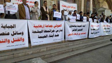 Photo of تعز.. وقفة احتجاجية لأبناء حيمة تنديداً بمجازر  الحوثيين