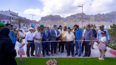Photo of محافظ عدن يفتتح عدداً من الحدائق العامة والمتنزهات بمديرية المعلا