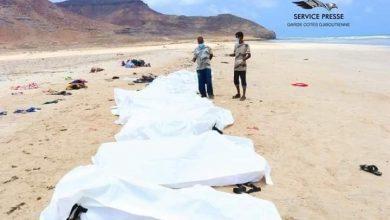 Photo of غرق خمسين مهاجر يمني  نتيجة تحطم قارب قبالة شواطئ جيبوتي