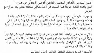 Photo of السفارة اليمنية بالقاهرة تروج للانفصال في موقعها الرسمي وعلى لسان سفيرها