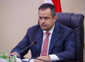 Photo of رئيس الوزراء يشدد على أهمية تكاتف الجهود لاستكمال تحرير محافظة تعز