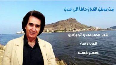 Photo of عدن تنعي الموسيقار العراقي جعفر حسن مؤسس فرقة أشيد العدنية