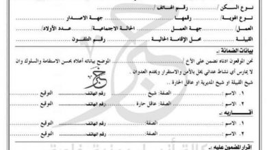 Photo of وثيقة تكشف زيف العفو العام الحوثي
