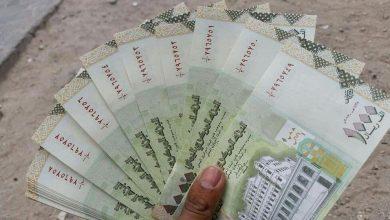 Photo of أسعار صرف الريال اليمني مقابل العملات الأجنبية لليوم الخميس 12أغسطس