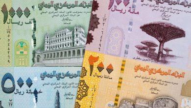 Photo of أسعار صرف العملات الأجنبية مقابل الريال اليمني، الأحد 25/07/2021