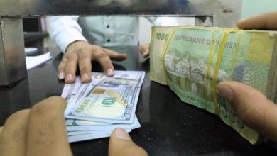 Photo of أسعار صرف العملات الأجنبية مقابل الريال اليمني، الثلاثاء 27/07/2021