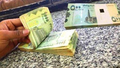 Photo of أسعار صرف العملات الأجنبية أمام الريال اليمني اليوم السبت 24 يوليو 2021م