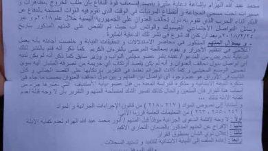 "Photo of ميليشيا الإرهاب الحوثي ""تبرئ"" مختطفاً بعد أربع سنوات من الإخفاء والتعذيب"