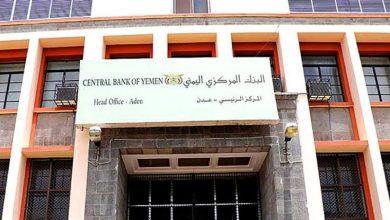 Photo of إضافة ما يعادل (665) مليون دولار لحساب البنك المركزي اليمني